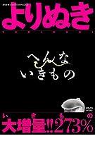よりぬき へんないきもの [DVD]