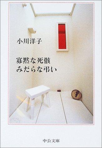 寡黙な死骸 みだらな弔い (中公文庫)