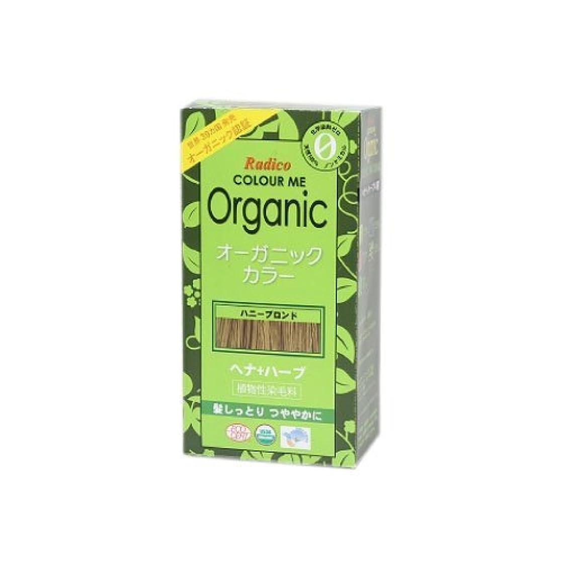 起訴すると風COLOURME Organic (カラーミーオーガニック ヘナ 白髪用) ハニーブロンド 100g