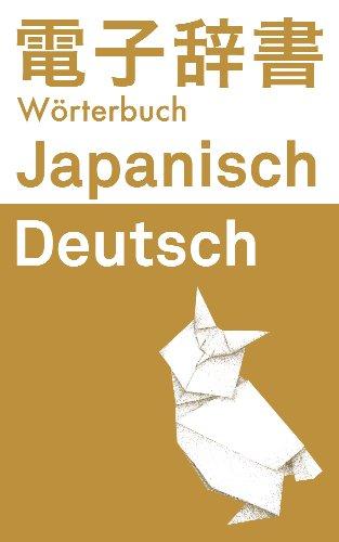 電子辞書 Japanisch → Deutsch Wörterbuch (Japanese Edition)