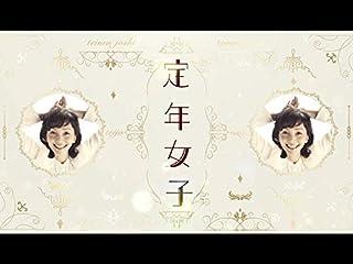 定年女子(NHKオンデマンド)