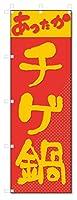 のぼり旗 チゲ鍋(W600×H1800)5-16864