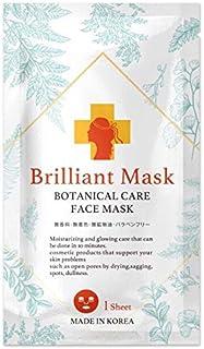 フェイスマスク Brilliant Mask 美容液パック ヒアルロン酸配合 【1枚入 韓国製】