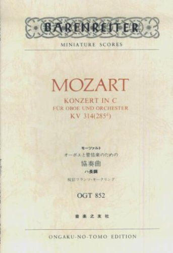 OGTー852 モーツァルト オーボエと管弦楽のための協奏曲 ハ長調 KV 314 (Barenreiter miniature scores)の詳細を見る