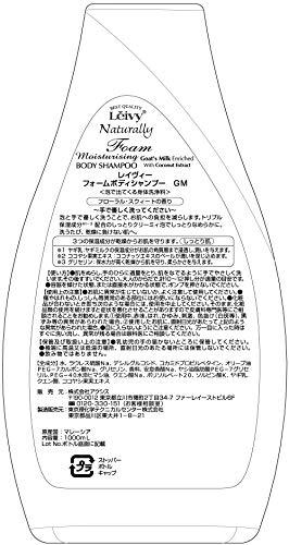 レイヴィーフォームボディシャンプーゴートミルク1000ML