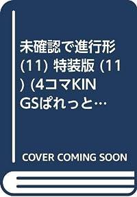 未確認で進行形 (11) 特装版 (11) (IDコミックス 4コマKINGSぱれっとコミックス)