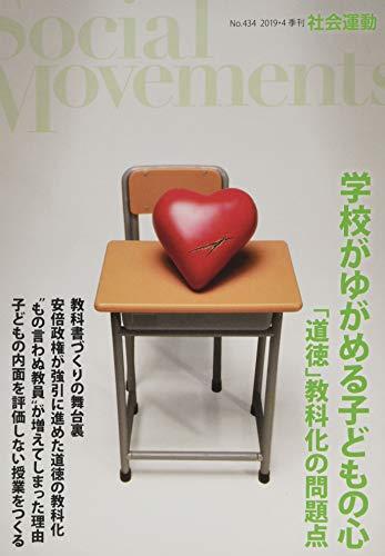 学校がゆがめる子どもの心「道徳」教科化の問題点 (社会運動 No.434)の詳細を見る