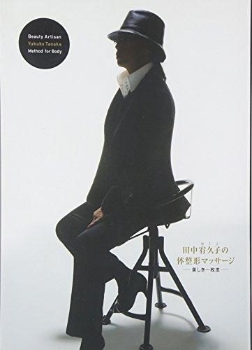 田中宥久子の体整形マッサージ