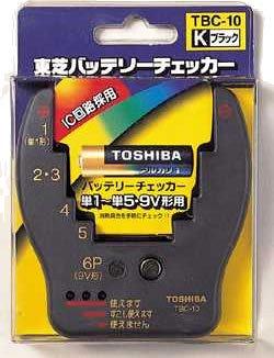 TOSHIBA『バッテリーチェッカー(TBC-10(K))』