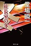社長室の冬(メディア三部作) (集英社文庫)