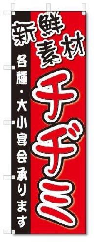 のぼり のぼり旗 チヂミ (W600×H1800)焼肉・焼き肉