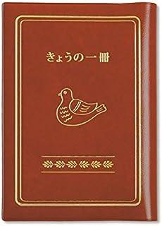HIGHTIDE 文庫サイズ ニューレトロ ブックカバー 鳥(しおり付き)【ブラウン】 GB226-BR