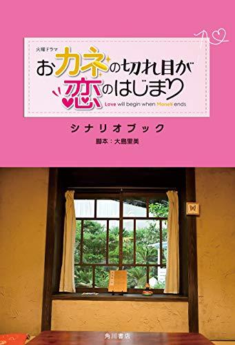 火曜ドラマ おカネの切れ目が恋のはじまり シナリオブック (角川書店単行本)