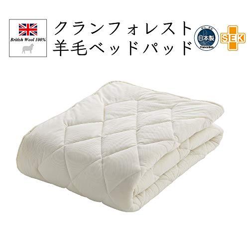 フランスベッドベッドパッドシングルクランフォレスト羊毛ベッドパッド英国最高級羊毛日本製035838160