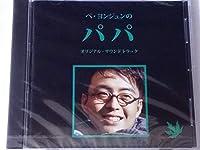 ペ・ヨンジュンの「パパ」 オリジナル・サウンドトラック