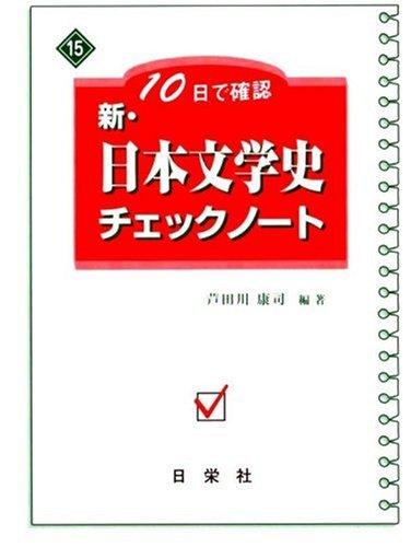 新・日本文学史チェックノート―10日で確認の詳細を見る