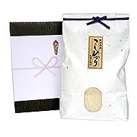 [引越祝い]お祝いに贈る新潟米 新潟県産コシヒカリ 2キロ(アイガモ農法)・引越しお祝い