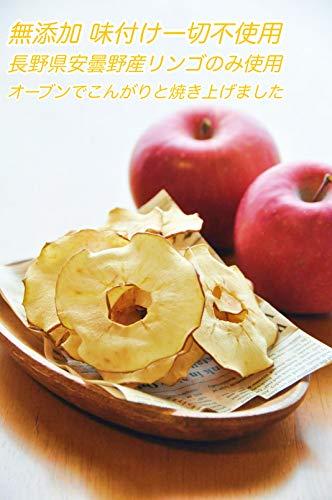 リンゴチップス ドライフルーツ りんごチップス シナノスイート ふじ 長野県産 百笑 (1袋)