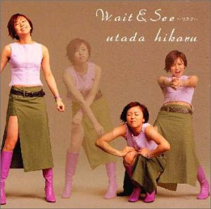 Wait & See~リスク~
