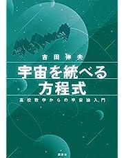 宇宙を統べる方程式 高校数学からの宇宙論入門 (KS物理専門書)