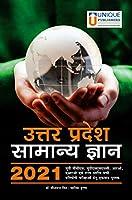 Uttar Pradesh Samanya Gyan 2021
