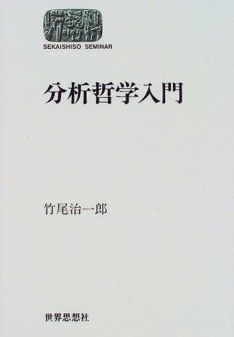 分析哲学入門 (SEKAISHISO SEMINAR)