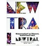 いきものがかりの みなさん、こんにつあー!! 2012 ~NEWTRAL~(初回生産限定盤) [Blu-ray]
