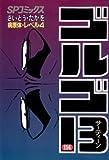 ゴルゴ13(114) (コミックス単行本)