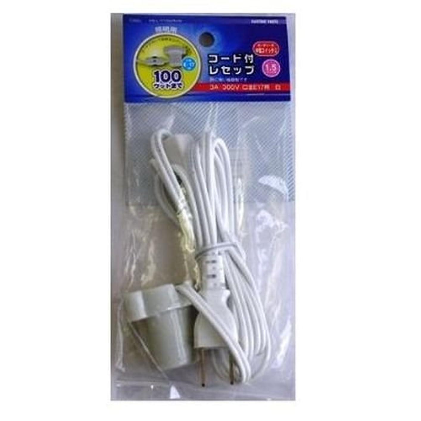 正しくスポンサーヒギンズオーム電機(Ohm Electric) コード付レセップ(スイッチ付/E17/白) HS-L1715SZR/W