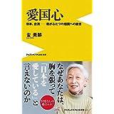 愛国心 - 日本、台湾ー我がふたつの祖国への直言 - (ワニブックスPLUS新書)