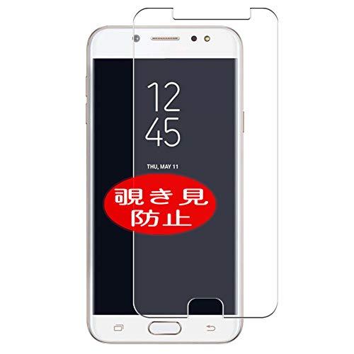 VacFun Anti Espia Protector de Pantalla, compatible con Samsung Galaxy J7 Plus, Screen Protector Filtro de Privacidad Protectora(Not Cristal Templado) NEW Version