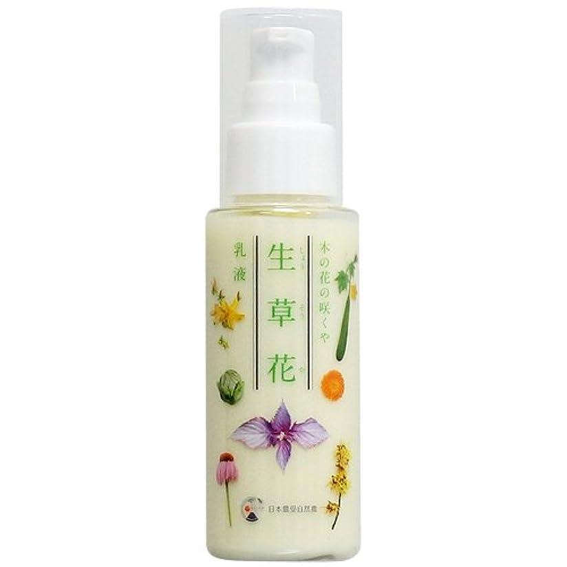 会議白雪姫差別日本豊受自然農 木の花の咲くや 生草花 乳液 80ml