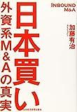 日本買い 外資系M&Aの真実