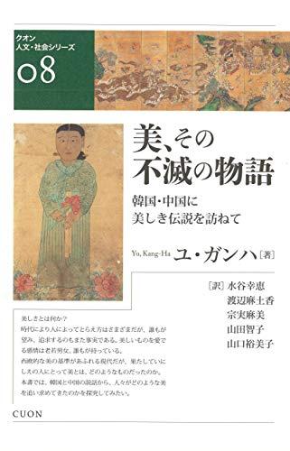 美、その不滅の物語: 韓国・中国に美しき伝説を訪ねて (クオン人文・社会シリーズ)の詳細を見る