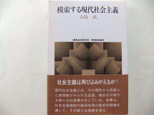 模索する現代社会主義 (Sekaishiso seminar)の詳細を見る