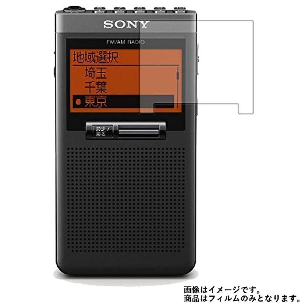 台無しに手致死Sony SRF-T355 用 液晶保護フィルム 防指紋(クリア)タイプ