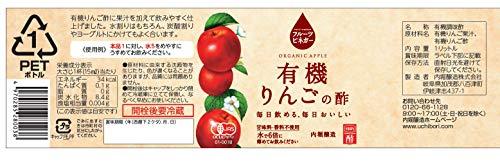 内堀醸造フルーツビネガー有機りんごの酢1L