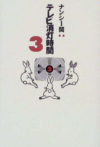 テレビ消灯時間 (3)