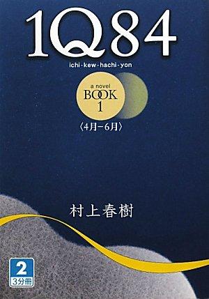1Q84〈BOOK1〉4月‐6月2 (大活字文庫)