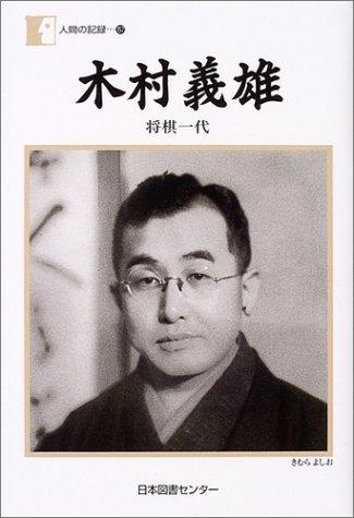 木村義雄―将棋一代 (人間の記録)