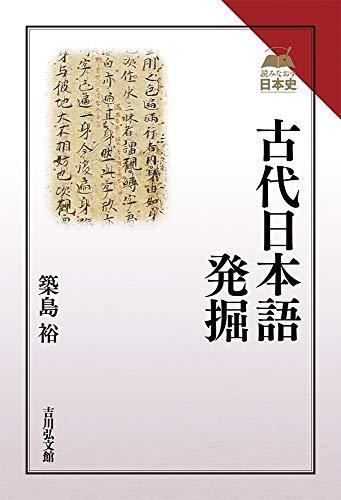 古代日本語発掘 (読みなおす日本史)の詳細を見る