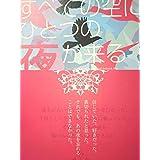 進撃の巨人同人誌●リヴァエレ長編小説●ephemera(赤尾)「すべての空~」 303