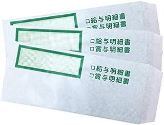弥生給与対応サプライ「 給与、賞与明細書入れ封筒」 売れてます!! (200枚)