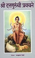 || Shree Dattagurunchi Pravachane || (Part 2 )