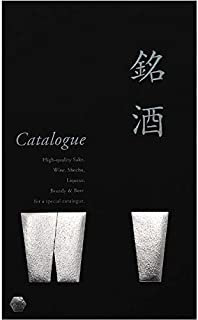 銘酒 ギフトカタログ GS05コース (包装済み/カカオ) ショッピングバッグ付き(M157)|お中元 お祝い グルメ お酒 おつまみ