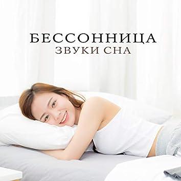 Бессонница: Звуки сна, Спать всю ночь, Помощь при бессоннице, Успокаивающая фоновая музыка, Белый шум, Вечерняя медитация