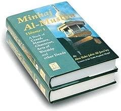 Minhaj Ul Muslim (2 vols)