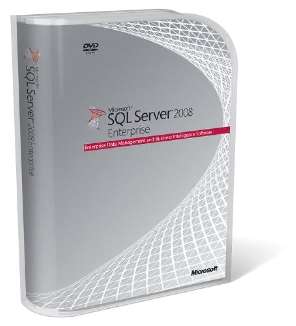 銃私たちのもの形容詞SQL Server 2008 Enterprise 日本語版 プロセッサ ライセンス