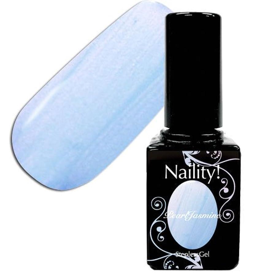 リスキーな若さ細胞Naility! ステップレスジェル 130 パールジャスミン 7g