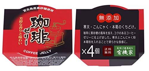 無添加 沖縄黒糖 珈琲ゼリー 105g×4個 ★コンパクト★珈琲に黒砂糖の風味を加え、コクのあるコーヒーゼリーに仕上げました。ゼラチンを使わず寒天とこんにゃく粉で固め、本葛粉を入れることで滑らかな食感に。